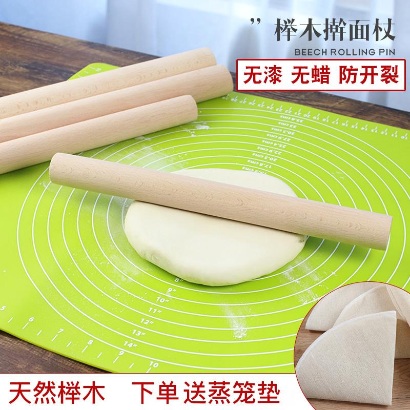 擀面杖案板套装实木大小号榉木干赶面棍饺子皮杆面棒家用烘焙工具