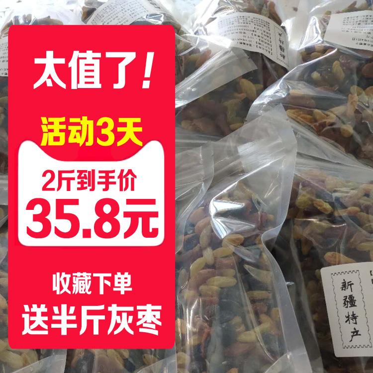 热销23件限时抢购2斤新疆特产葡萄干免洗即食葡萄干新疆特级超大葡萄干散装5斤包邮