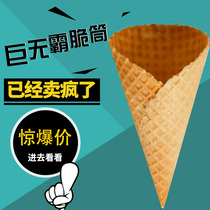 Thickened ice cream crispy cone cone big crispy cone giant waffle cone commercial ice cream cone