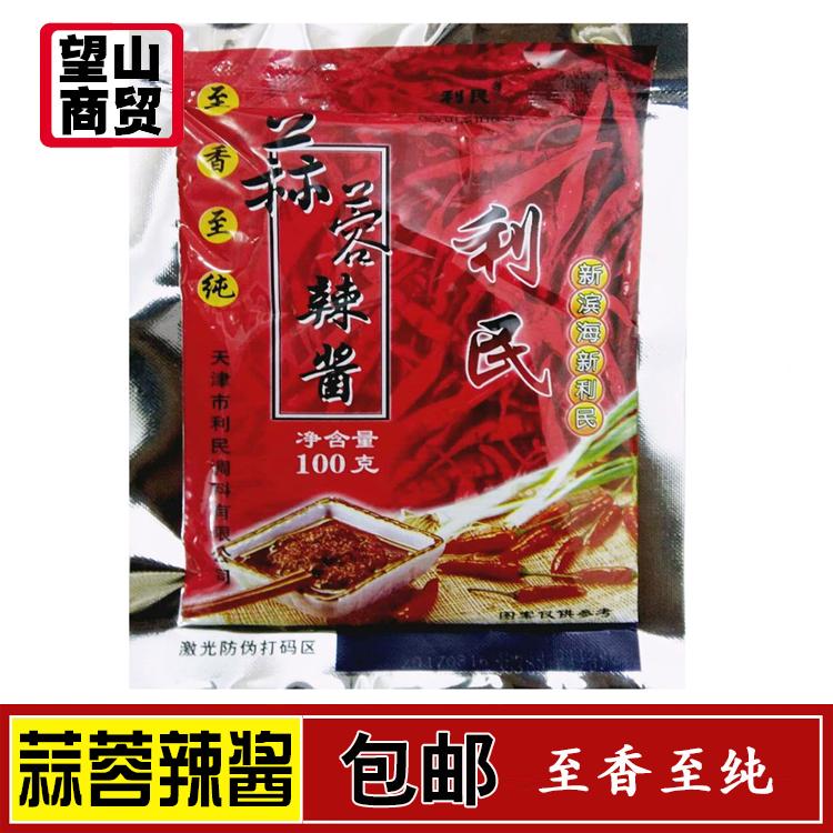 正宗天津利民蒜蓉辣酱调料蘸酱调味酱100克*10袋包邮