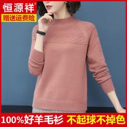 恒源祥厚羊毛衫女装新款秋冬装套头半高领短款毛衣宽松针织打底衫