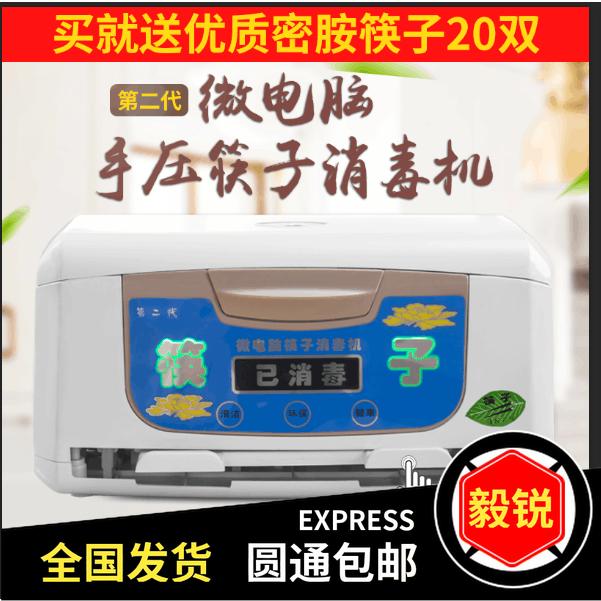 Yi Rui коммерческий ресторан ручное давление палочки для еды дезинфекция машина озон интеллектуальные шкафы для палочек для еды в подарок 50 палочек для еды бесплатная доставка по китаю