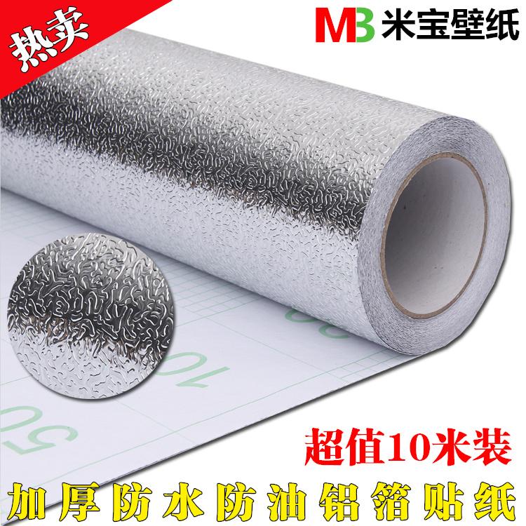 加厚PVC厨房防油贴纸铝箔自粘墙纸橱柜灶台用耐高温防水防潮墙贴