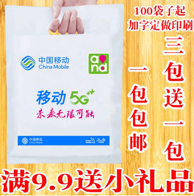 中国移动5G袋子vivo华为oppo塑料礼品袋手机店手提袋子定做印店名