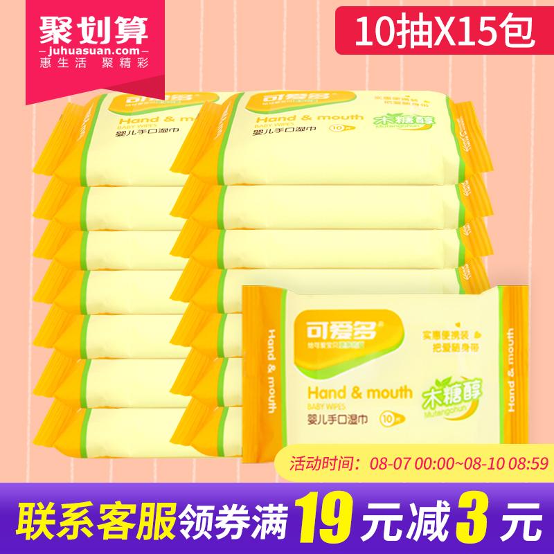 可爱多婴儿湿巾纸15小包10抽便携 随身装宝宝新生儿手口专用湿巾