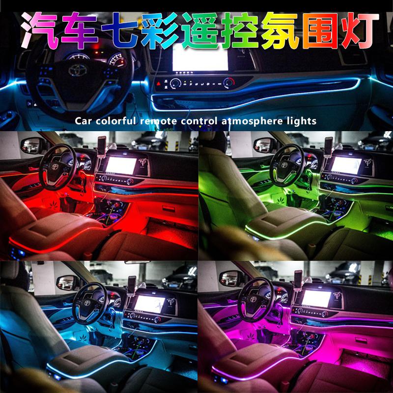 汽车内饰中控氛围灯条led气氛灯七彩仪表台免改装饰专用品冷光线