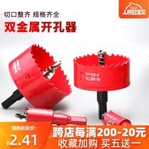 多功能开孔器特价钻阶梯木工打孔钻本色高速钢铁板钻35mm5宝塔