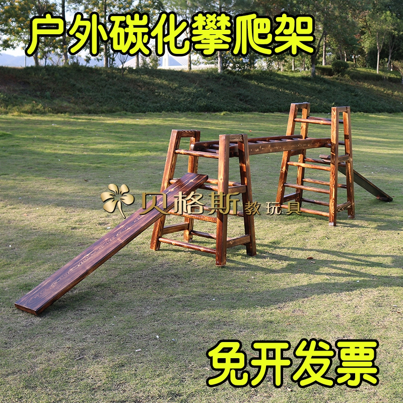 户外木质攀登架爬梯架16件幼儿园儿童平衡感统训练碳化梯攀爬架