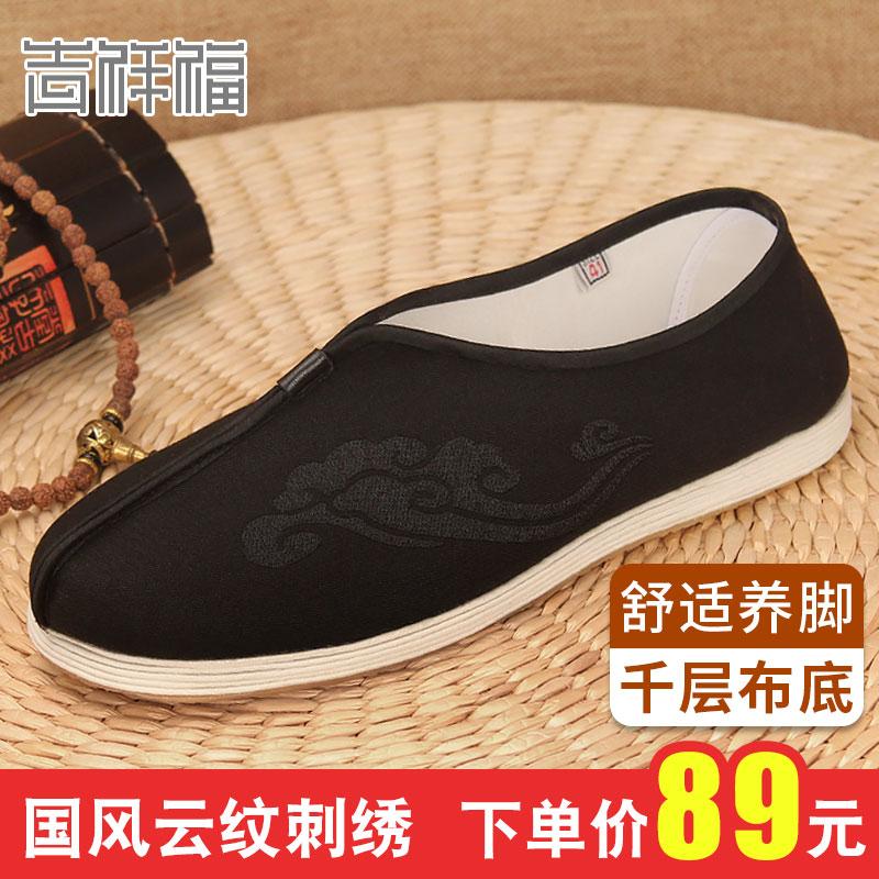 老北京千层底布鞋僧鞋男士一脚蹬中式手工刺绣祥云防滑透气休闲鞋