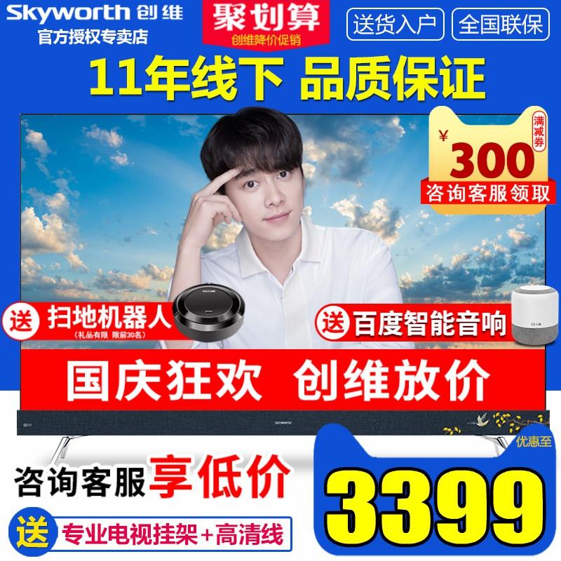 3999.00元包邮skyworth /创维55h10 55英寸4k智能