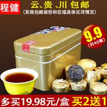 糯香沱茶程健普洱茶熟茶云南糯米香普洱茶叶普洱小沱茶浓香型