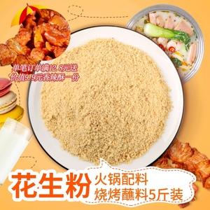 脱皮原味代餐烤熟花生粉粉末即食烘焙原料火锅配料烧烤蘸料5斤装