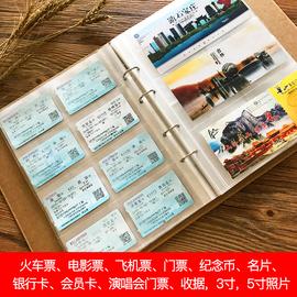 电影票车票收藏册火车飞机旅行门票纪念收集拍立得相册本票据收纳
