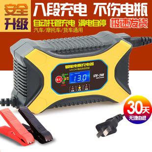 汽車電瓶充電器6V12V24V智能修復充電機摩托貨車卡車鉛酸電池通用