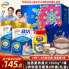 Yili Milk Powder 900g*2 Canned Old Adult Multidimensional High Calcium Formula Nutrition Xinhuo Milk
