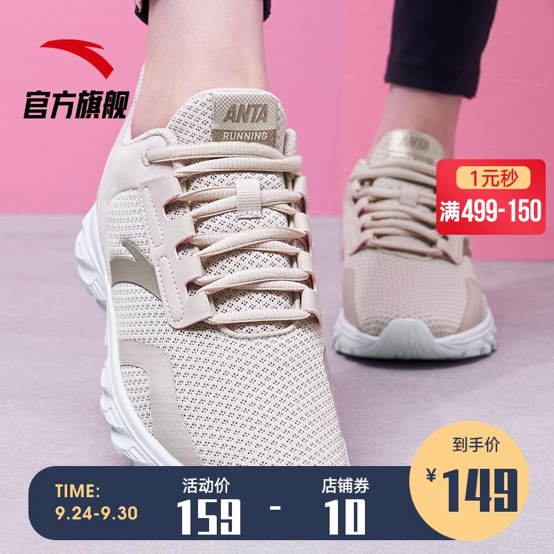安踏官网旗舰女鞋跑步鞋2020秋季新款减震鞋子运动鞋透气轻便跑鞋