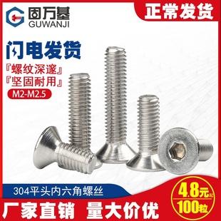 平头内六角螺丝304不锈钢沉头螺丝钉平杯螺栓螺钉大全国标M2/M2.5