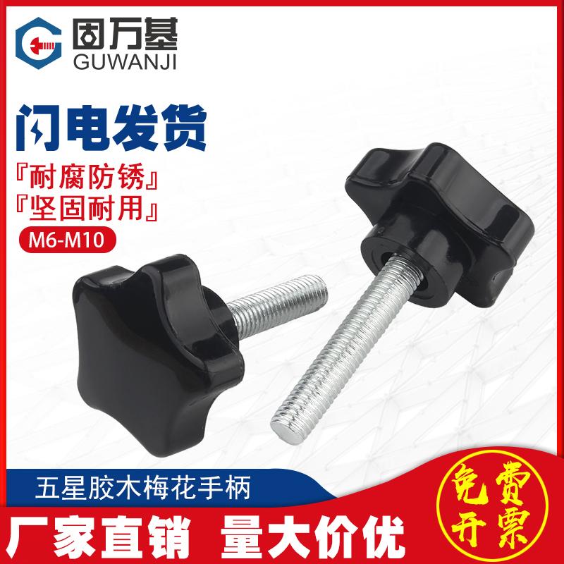 梅花手柄螺丝星型胶木手拧螺栓星形螺丝钉机械手柄把手M6M8M10