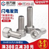 内六角螺丝 304不锈钢内六角螺栓杯头螺钉圆柱头螺丝钉M3M4M5M6