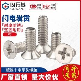 镀镍十字平头螺丝机牙螺钉平尾沉头螺栓机丝电子螺丝钉国标M2M3M4