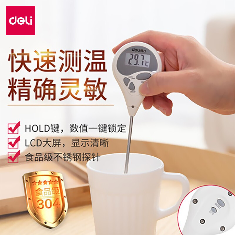 deli得力探针式食品温度计厨房烘焙可测油温奶温水温电子数显包邮图片
