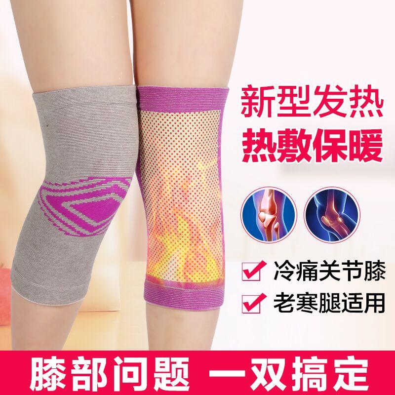 冬季自发热护膝保暖老寒腿中老年人防寒磁疗护膝盖腿套四季男女士