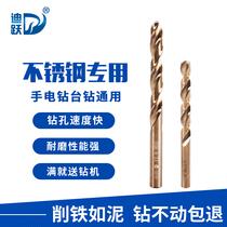 迪躍鉆不銹鋼專用含鈷麻花鉆頭打孔鋼鐵超硬轉頭進口304合金