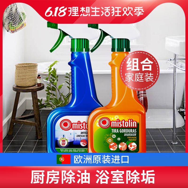 【米斯特林 金牌组合】厨房油烟机油污清洁剂/卫浴水垢清洗剂