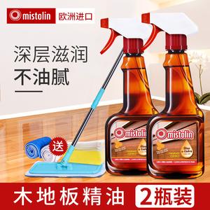 进口木地板蜡两瓶装实木复合地板打蜡油液体蜡保养护理精油清洁剂