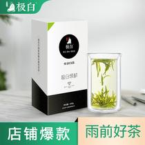 雨前春茶正宗原产地125g新茶茶叶特级白茶绿茶2018茗途安吉白茶