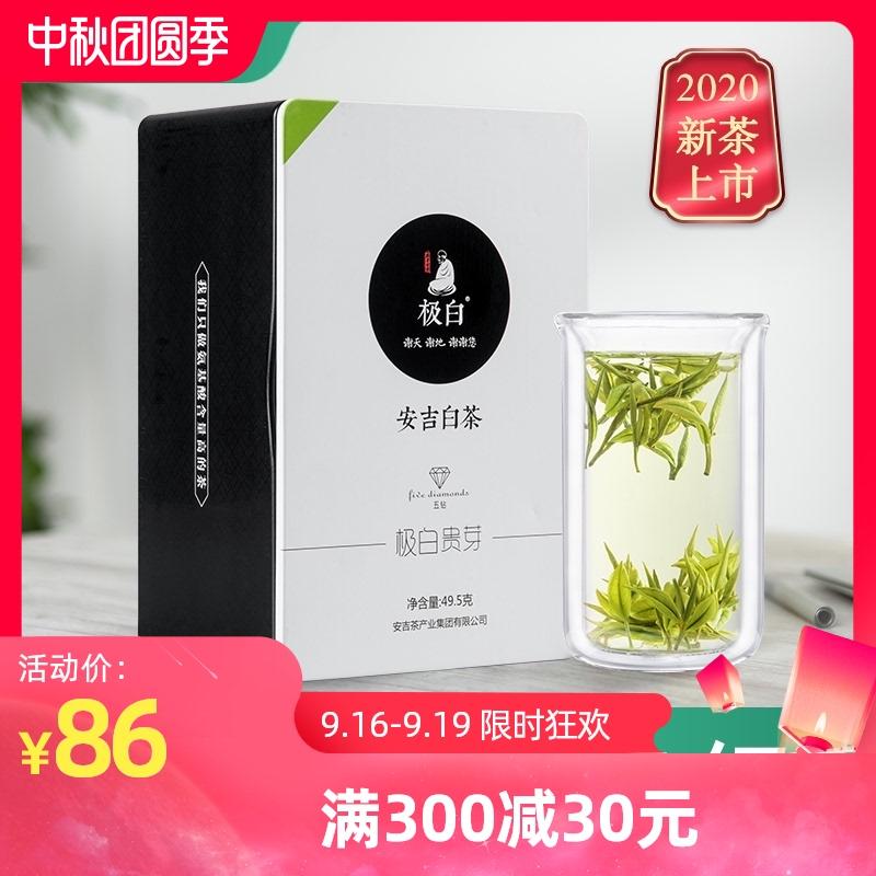 Белый чай Анжи Артикул 540323641112
