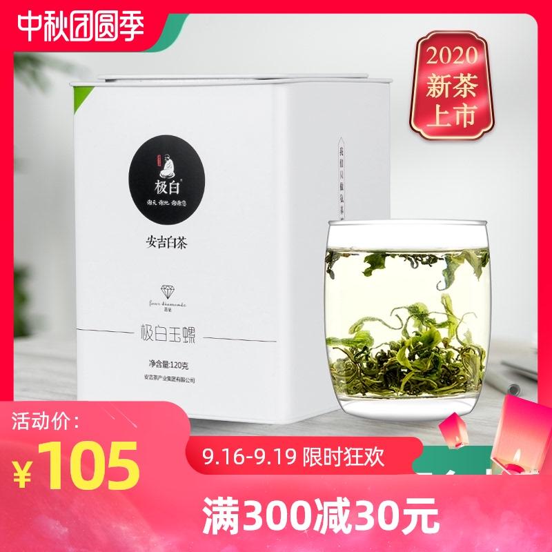 Белый чай Анжи Артикул 557930391403