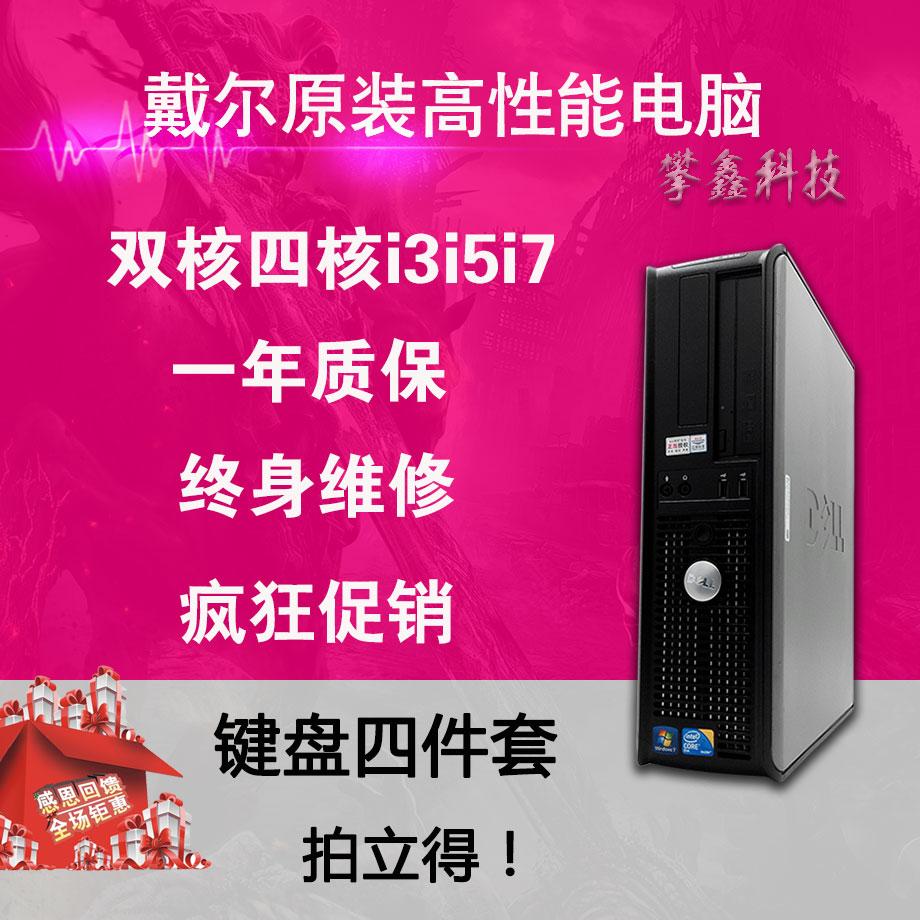 二手戴尔品牌台式机双核四核i3i5i7小家用办公游戏独显电脑主机