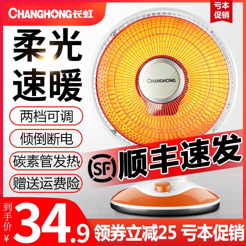 长虹小太阳取暖器家用暖气电热扇烤火器节能速热小型暖风机烤火炉