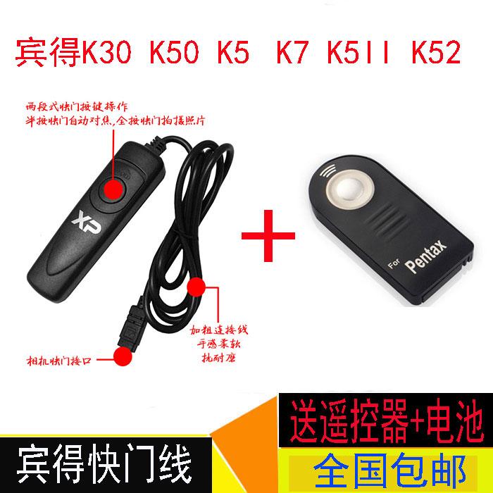 Гость получить затвор линия K30 K50 K5 K5II K7 KS1 K20D K10 монтаж беспроводной инфракрасный пульт