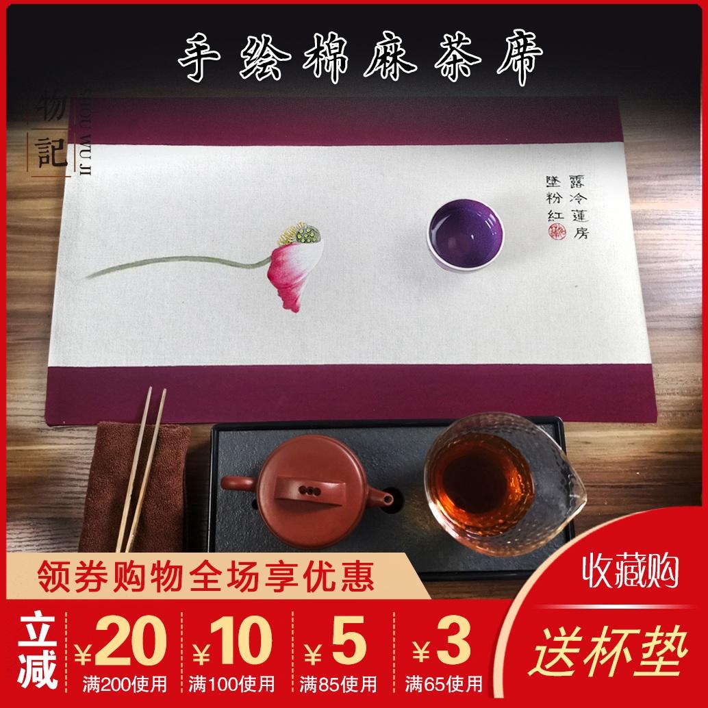 手绘中式禅意茶席棉麻亚麻加厚拼色小茶巾桌旗餐垫茶台茶具茶配件