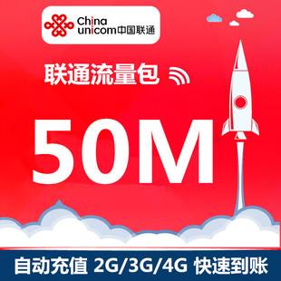 安徽联通流量充值50M 全国通用手机流量叠加包充值 当月有效