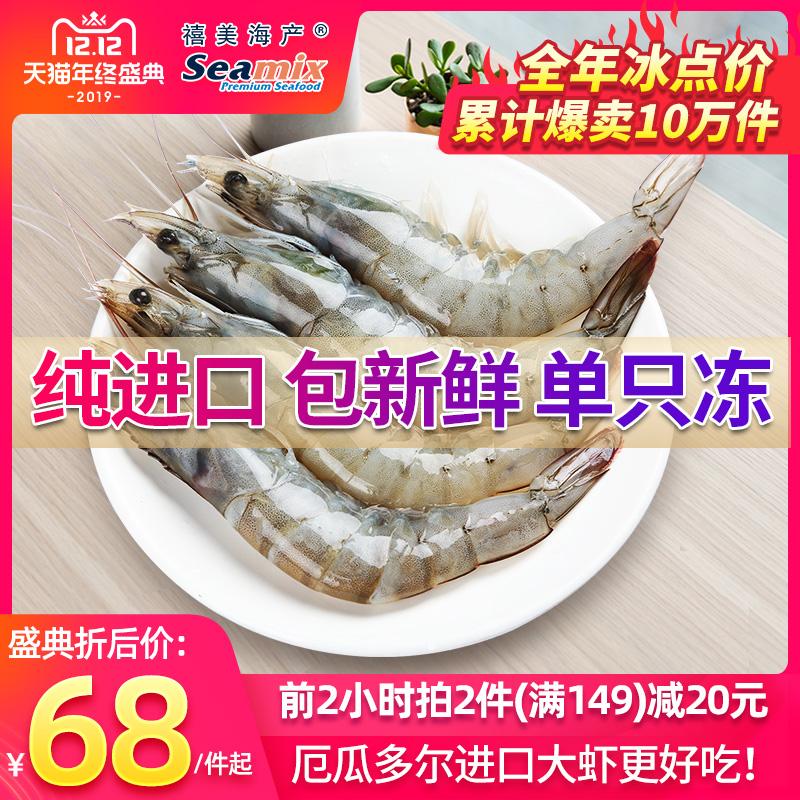 虾鲜活海鲜虾海鲜水产鲜活大虾基围虾鲜活青岛大虾厄瓜多尔白虾