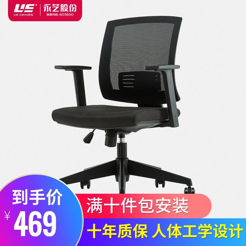 永艺 电脑椅 家用办公椅老板椅子时尚转椅网椅职员座椅 MIRO-2C