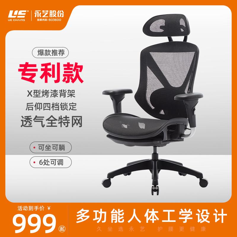 永艺电脑椅人体办公椅子家用座椅