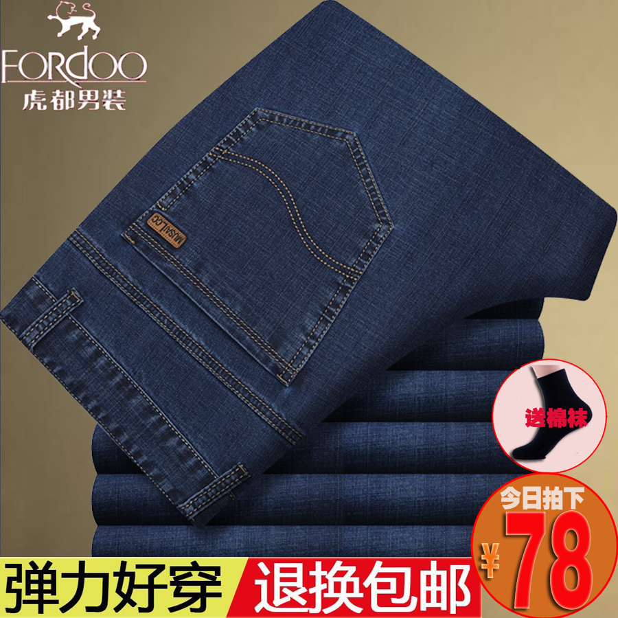 Hudu jeans mens straight tube summer thin elastic high waist loose business no iron middle-aged dad casual pants