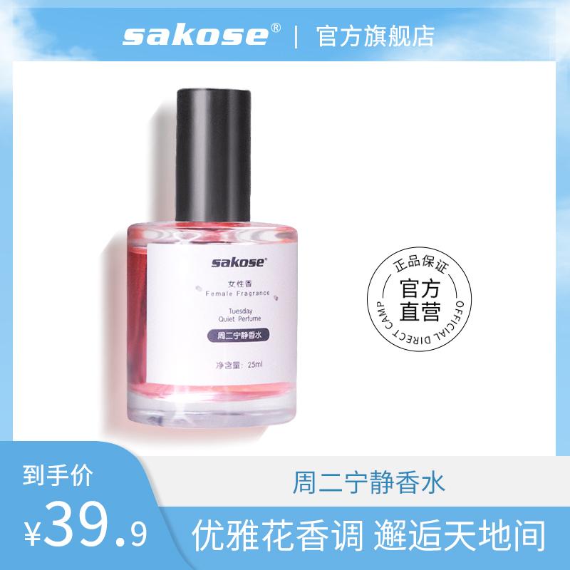 sakose星期香水女士持久淡香 大牌正品口袋小众学生少女清新男士