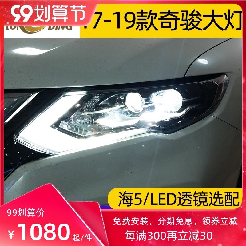 龍鼎17-20款新奇駿大燈總成氙燈改裝透鏡LED水晶日行燈轉向燈升級