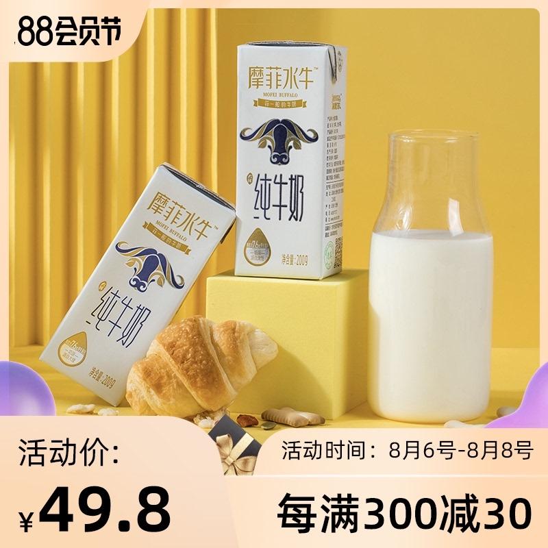 来思尔全脂206g*摩菲水牛纯牛奶