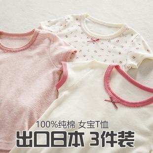 全棉打底衫 日系女童T恤儿童短袖 女宝宝上衣婴儿半袖 t纯棉圆领吸汗