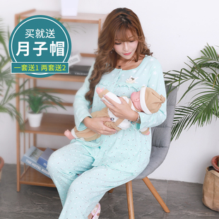 月子服春秋季 孕产纯棉透气孕妇睡衣哺乳衣外出家居服产后喂奶套装