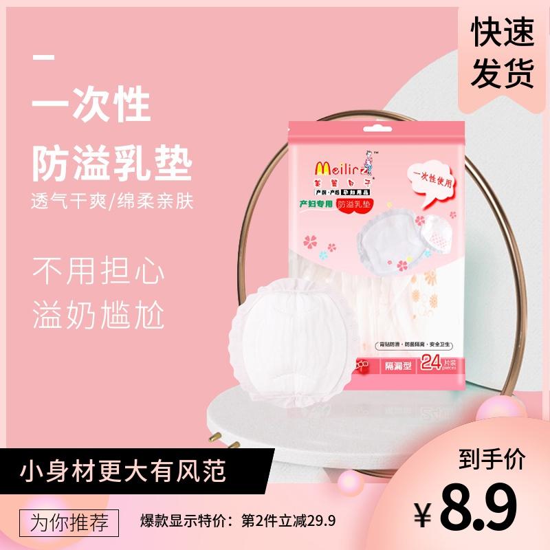 哺乳期防溢乳贴防反渗透一次性超薄春夏乳贴