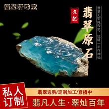 缅甸翡翠原石高冰种手镯木那达马坎边角料玉石直播间专拍链接