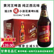 包郵黃河啤酒啤酒整箱高度啤酒瓶裝24500ml黃河王啤酒