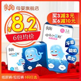 亲阳纸尿裤XL婴儿超薄S/M/L/XXL男女宝宝裤尿不湿试用装透气拉拉图片